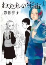 わたしの宇宙 第01巻 [Watashi no Uchu vol 01]