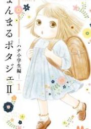 まんまるポタジェII 第01-02巻 [Manmaru potaje ni vol 01-02]
