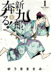 新九郎、奔る! 第01-02巻 [Shinkuro Hashiru vol 01-02]