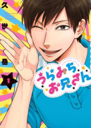 うらみちお兄さん 第01-04巻 [Uramichi Onisan vol 01-04]