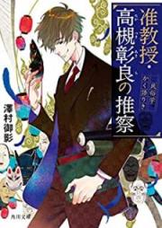 [Novel] 准教授・高槻彰良の推察 第01-02巻 [Junkyoju Takatsuki Akira no Suisatsu vol 01-02]