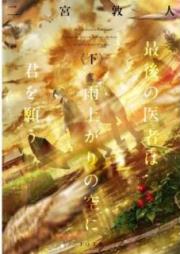 [Novel] 最後の医者は雨上がりの空に君を願う 第01-02巻 [Saigo no Isha wa Ameagari no Sora ni Kimi o Negau vol 01-02]