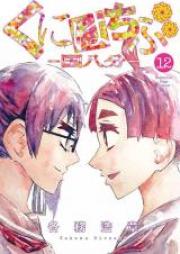 くにはちぶ 第01-12巻 [Kunihachibu vol 01-12]