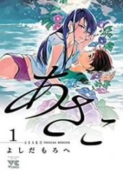 あさこ【電子単行本】 第01巻 [Asako vol 01]