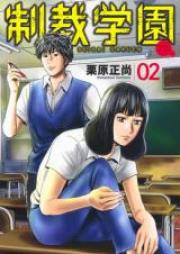 制裁学園 第01-03巻 [Seisai Gakuen vol 01-03]