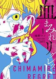 血まみれリグレット 第01-02巻 [Chimamire Riguretto vol 01-02]