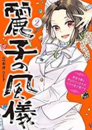 [Novel] 麗子の風儀 第01-02巻 [Reiko no Fugi vol 01-02]