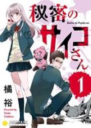 秘密のサイコさん 第01巻