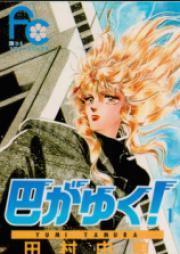 巴がゆく! 第01-08巻 [Tomoe ga Yuku vol 01-08]