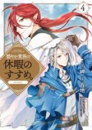 [Novel] 穏やか貴族の休暇のすすめ。 第01-04巻 [Odayaka Kizoku no Kyuka no Susume vol 01-04]