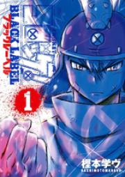 コロッケ! BLACK LABEL 第01-02巻 [Korokke Burakku Reberu vol 01-02]
