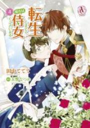 転生しまして、現在は侍女でございます。 第01-04巻 [Tensei Shimashite Genzai wa Jijo de Gozaimasu vol 01-04]