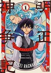 明正神争記-メイセイラグナロク- 第01巻 [Meisei Ragunaroku vol 01]