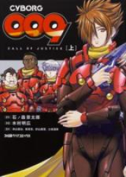 CYBORG009 CALL OF JUSTICE 第01-02巻