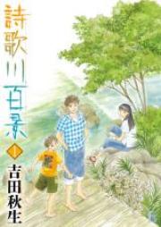 詩歌川百景 第01巻 [Utagawa Hyakkei vol 01]