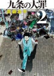 九条の大罪 第01-03巻 [Kujo no Taizai vol 01-03]