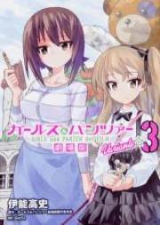 ガールズ&パンツァー 劇場版Variante 第01-05巻 [Girls Und Panzer variante vol 01-05]
