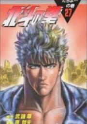 北斗の拳 第01-27巻 [Hokuto no Ken vol 01-27]