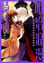 明治浪漫綺話 第01巻 [Meiji Roman Sutoria vol 01]