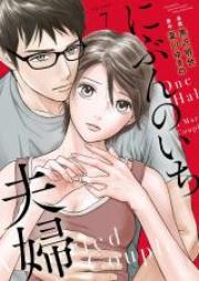 にぶんのいち夫婦 第01-06巻 [Nibun no Ichi Fufu vol 01-06]
