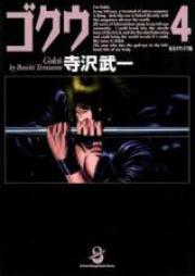 ゴクウ 第01-04巻 [Gokuu vol 01-04]