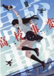 高校事変 第01-03巻 [Koko Jihen vol 01-03]
