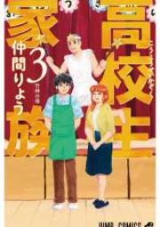 高校生家族 第01-02巻 [Kokosei Kazoku vol 01-02]