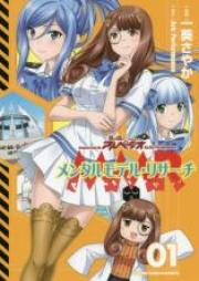 メンタルモデル・リサーチ 第01-02巻 [Mentaru Moderu Risachi vol 01-02]