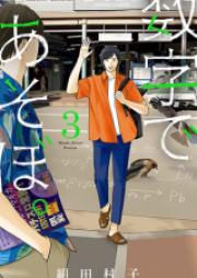 数字であそぼ。 第01-06巻 [Suji de Asobo vol 01-06]