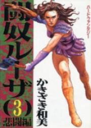 闘奴ルーザ 第01-02巻 [Todo Ruza vol 01-02]