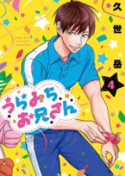 うらみちお兄さん 第01-06巻 [Uramichi Onisan vol 01-06]