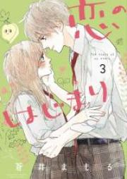 恋のはじまり 第01-04巻 [Koi no Hajimari vol 01-04]