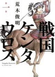 戦国ケンタウロス 第01巻 [Sengoku Kentaurosu vol 01]