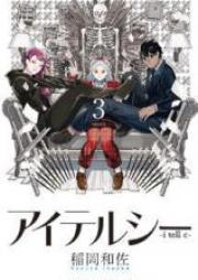アイテルシー 第01-02巻 [Ai Teru Shi vol 01-02]