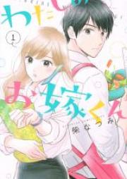 わたしのお嫁くん 第01-04巻 [Watashi no Oyomekun vol 01-04]