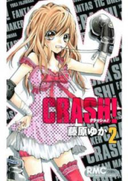 CRASH! 第01-02巻