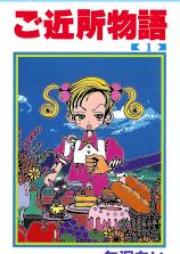 ご近所物語 第01-03巻 [Gokinjo Monogatari vol 01-03]