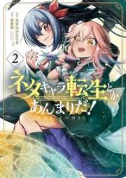 ネタキャラ転生とかあんまりだ!THE COMIC 第01-02巻 [Netakyara Tensei toka Anmari da !THE COMIC vol 01-02]