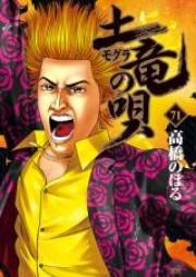 土竜の唄 第01-72巻 [Mogura no Uta vol 01-72]