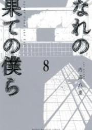 なれの果ての僕ら 第01-06巻 [Nare no Hate no Bokura vol 01-06]