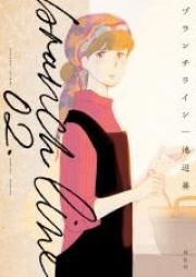 ブランチライン 第01-02巻 [Buranchi Rain vol 01-02]