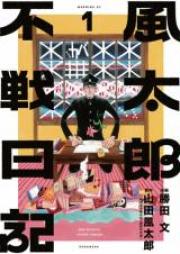 風太郎不戦日記 第01-03巻 [Futaro Fusen Nikki vol 01-03]
