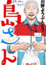 島さん 第01巻 [Shimasan vol 01]