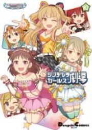 アイドルマスター シンデレラガールズ シンデレラガールズ劇場 第01-12巻