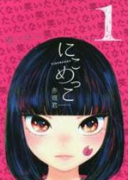 にこめっこ 第01-03巻 [Nikomekko vol 01-03]
