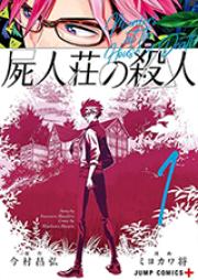 屍人荘の殺人 第01-04巻 [Shijinso no Satsujin vol 01-04]