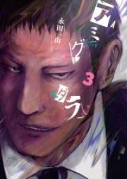 アミグダラ 第01巻 [Amigudara vol 01]