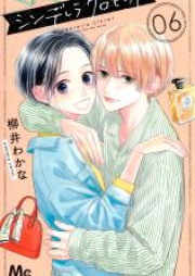 シンデレラ クロゼット 第01-05巻 [Shinderera Kurozetto vol 01-05]