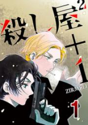 殺し屋²+1 第01-04巻