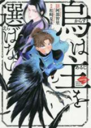 烏は主を選ばない 第01-02巻 [Karasu wa Aruji o Erabanai vol 01-02]